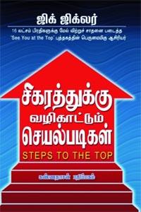 Tamil book Sigarathukku Vazhi Kaatum Seyal Padigal
