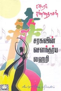 Tamil book சரசுவின் சௌந்தர்ய லஹரி