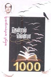 Tamil book Kannadhasanin Thendral Venba Ayiram