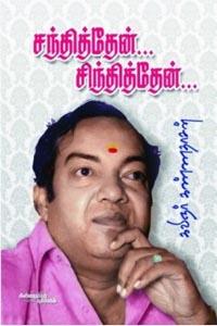 Uruvaakkum Manithanukku Ethirkaalam Sontham - சந்தித்தேன் சிந்தித்தேன்