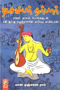 Tamil book December Dharbar