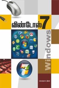 Windows 7 - விண்டோஸ் 7