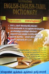 English English Tamil Dictionary மாணவர்களுக்காக 3500 படங்கள், 16500 சொற்கள்