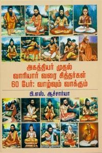Tamil book Agathiyar Mudhal Vaariyaar Varai Siddhargal Arubhadhu Paer : Vaazhvum Vakkum
