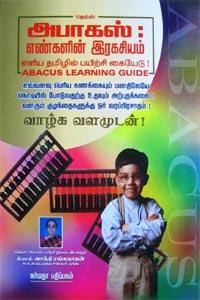 Abacus: Engalin Ragasiyam - அபாகஸ் எண்களின் இரகசியம் எளிய தமிழில் பயிற்சி கையேடு