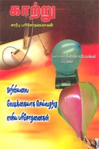 Kaatru Saarbu Parisothaniagal - காற்று சார்பு பரிசோதனைகள்