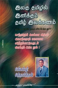 Tamil book இலகு தமிழில் இனிக்கும் தமிழ் இலக்கணம் (தமிழக அரசு விருது பெற்றது)