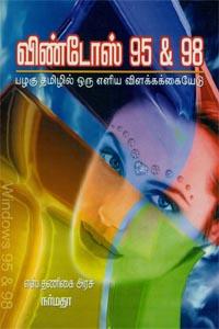 Windows 95 & 98 - விண்டோஸ் 95 & 98