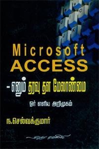 Microsoft Access எனும் தரவு தள மேலாண்மை ஓர் எளிய அறிமுகம்