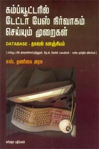 Computaril Database Nirvagam Seyyum Muraigal Databse - கம்ப்யூட்டரில் டேட்டா பேஸ் நிர்வாகம் செய்யும் முறைகள்