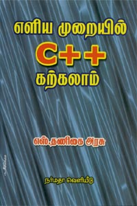 எளிய முறையில் C++ கற்கலாம்