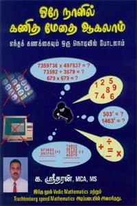 Ore naalil kanitha medhai aakalam - ஒரே நாளில் கணித மேதை ஆகலாம்