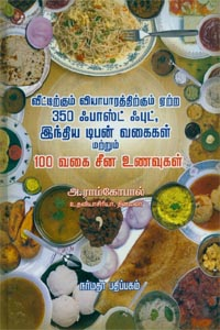 Veetirkum Viyabarathirkum Yaetra 350 Fast Food Tiffin Vagaigal - வீட்டிற்கும் வியாபாரத்திற்கும் ஏற்ற 350 ஃபாஸ்ட் ஃபுட், இந்திய டிபன் வகைகள் மற்றும் 100 வகை சீன உணவுகள்