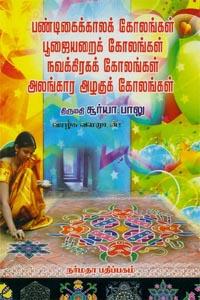 Tamil book Pandigaikaala Kolangal