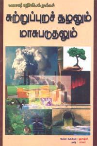 Sutru purasoolalum Masupaduthalum - சுற்றுப்புறச் சூழலும் மாசுபடுதலும்