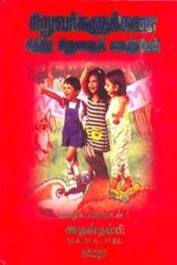 Siruvarkalukkana Sithira Sirukathai Kalangiyam - சிறுவர்களுக்கான சித்திர சிறுகதைக் களஞ்சியம்