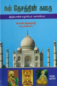 Nam Desaththin Kadhai - நம் தேசத்தின் கதை இந்தியாவின் எழுச்சியும், வளர்ச்சியும்
