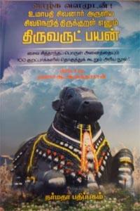 1330 thirukkural in tamil free download pdf