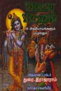 மஹா பாரதம் 18 அத்தியாயங்களும் முழுவதும்