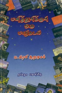 Panithulikkul Oru Parkadal - பனித்துளிக்குள் ஒரு பாற்கடல்