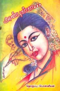 Anbulla… - அன்புள்ள… (old book - rare)