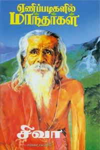 Eanippadigalil Maanthargal - ஏணிப்படிகளில் மாந்தர்கள்