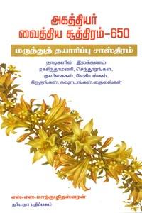 Agathiyar Vaithya Suthiram 650 - அகத்தியர் வைத்திய சூத்திரம் 650