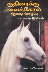Kuthiraikku Vaikoal - குதிரைக்கு வைக்கோல்