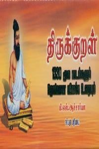 Tamil book Thirukkural 1330 Moola Padalkalum, Thelivana Vilaka Uraiyum