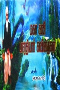 Maha Kavi Bharathiyar Kavidhaigal - மகா கவி பாரதியார் கவிதைகள்