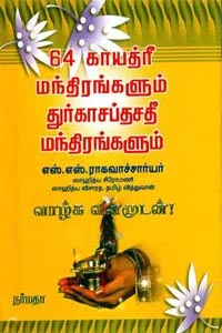 64 Gayathri Manthram - 64 காயத்ரீ மந்திரங்களும் துர்காசப்தசதீ மந்திரங்களும்
