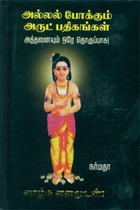 Allal Pokkum Arut Pathikangal - அல்லல் போக்கும் அருட் பதிகங்கள்