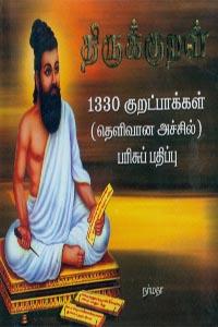 Thirukkural 1330 Kuratpakal - திருக்குறள் 1330 குறட்பாக்கள் (தெளிவான அச்சில்)