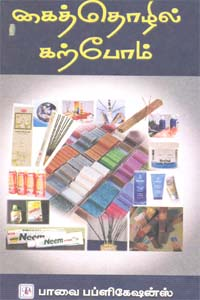 Kaitholil Karpipoam - கைத்தொழில் கற்போம்