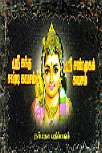 Tamil book ஸ்ரீ கந்த சஷ்டி கவசம் ஸ்ரீ சண்முகக் கவசம்