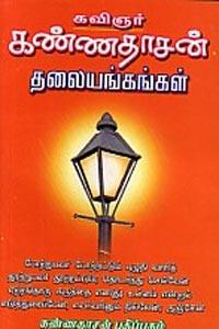 Thalaiyangangal - கவிஞர் கண்ணதாசன் தலையங்கங்கள்