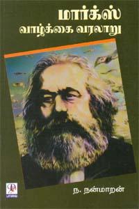 Marx Valkai Varalaru - மார்க்ஸ் வாழ்க்கை வரலாறு