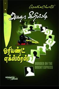 Orient Express - ஓரியண்ட் எக்ஸ்பிரஸ் அகதா கிறிஸ்டி