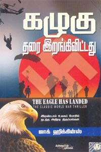 Tamil book Kalugu Tharai Irangi Vitathu