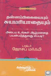 Tamil book Thanambikaiyum Suyamariyathaiyum Adaiya ungal aazmanathai Payanpaduthuvathu eppadi