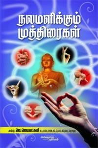 Tamil book Nalamalikkum Muthiraigal