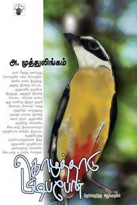 Kozhuthadu Pidippen - கொழுத்தாடு பிடிப்பேன்