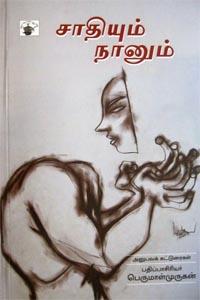 Saathium Naanum - சாதியும் நானும்