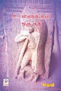 Ullukul Oru Nathi - உள்ளுக்குள் ஒரு நதி