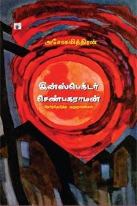 Inspector Shenbagaraaman Selected Novels - இன்ஸ்பெக்டர் செண்பகராமன்