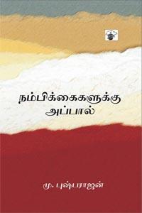 Nampikaikalukku Appal - நம்பிக்கைகளுக்கு அப்பால்