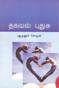 Thagaval Puthusu - தகவல் புதுசு