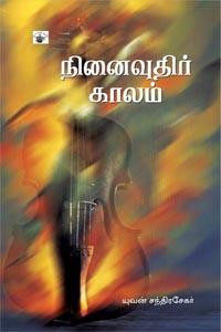 Ninaivuthir Kaalam - நினைவுதிர் காலம்