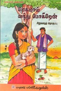 Megamai Vanthu Pogiraen - மேகமாய் வந்து போகிறேன்