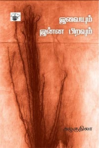 Ivaiyum Inna Piravum - இவையும் இன்ன பிறவும்